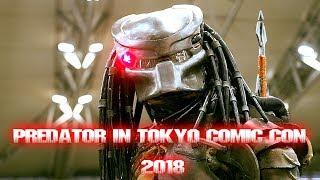PREDATOR in TOKYO COMIC CON 2018 / プレデター東京コミコン襲来