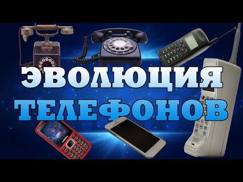 Телефон Создание и Эволюция