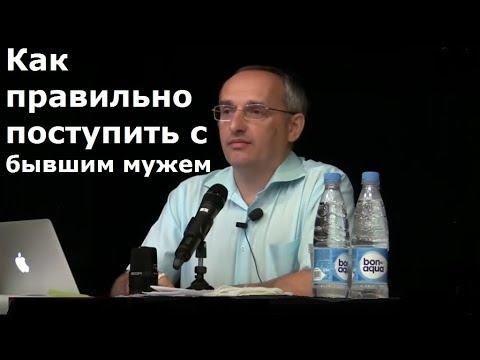 Торсунов О.Г. Как правильно поступить с бывшим мужем