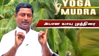 Apana Vayu Mudra To Cure Chest Pain Yoga Mudra  Puthuyugam Tv