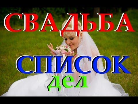 33 совета, как подготовить СВАДЬБУ, список дел по подготовке свадьбы