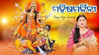 Durga Puja Special - Mahisha Mardhini ମହିଷ ମର୍ଦ୍ଦିନୀ | Namita Agrawal | Sidharth TV