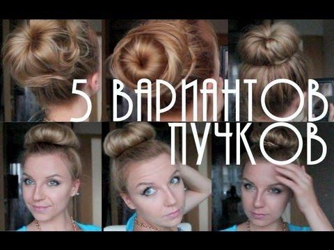 5 способов собирать волосы в пучок