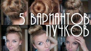 5 способов собирать волосы в пучок(КАК СДЕЛАТЬ пучки на каждый день https://youtu.be/DizJu2T9S1w ➳ Ссылки ➳ Instagram: Estonianna Facebook https://www.facebook.com/Estonianna ..., 2013-07-22T03:00:13.000Z)