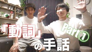 【手話「動詞」①】たくさんあるから頑張ろう〜!動詞手話第1弾!