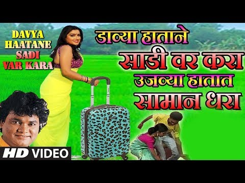 DAVYA HAATANE SADI VAR KARA (Video HD) - ANAND SHINDE || MASTI LOKGEET - HITS OF ANAND SHINDE
