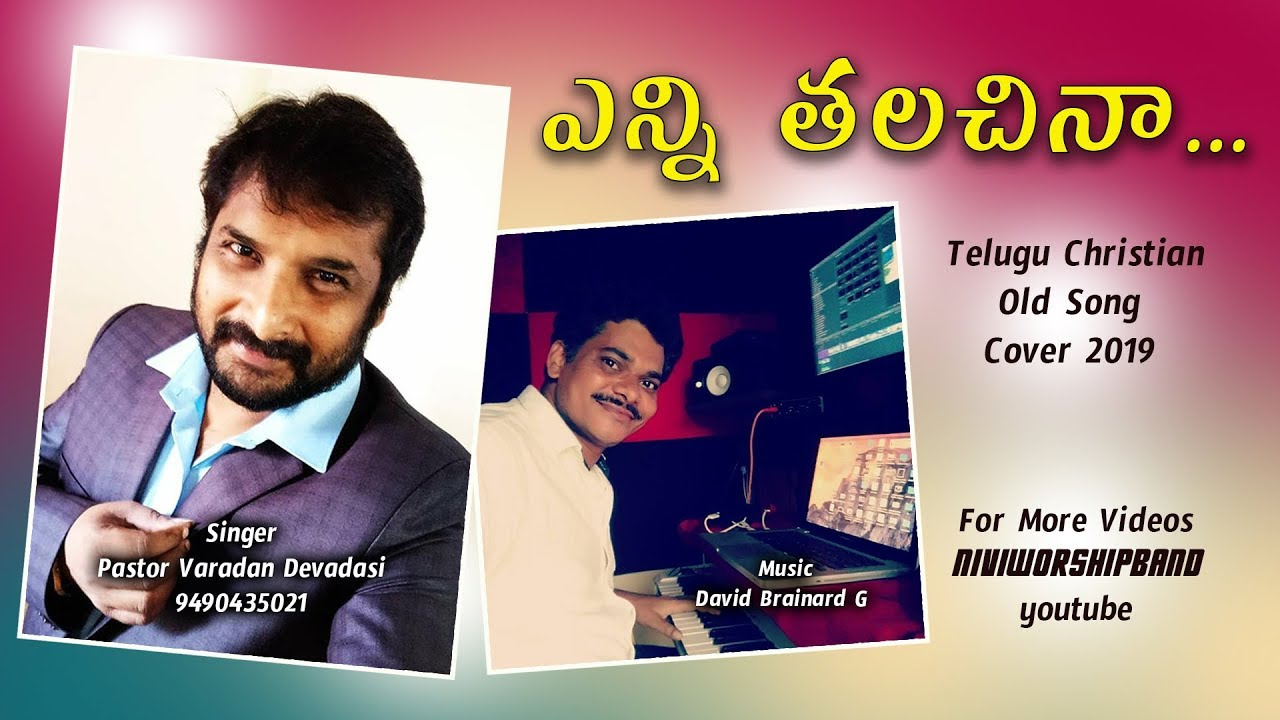 ఎన్ని తలచినా ఏది అడిగినా || Latest Telugu Christian Songs 2019 || Christian Cover Songs 2019