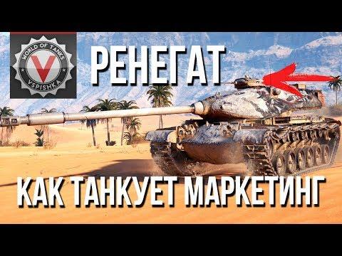 Ренегат (Renegade). Идеальная история продажи танка | World Of Tanks