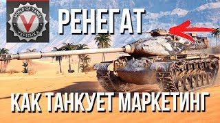Ренегат (Renegade). Идеальная история продажи танка   World of tanks