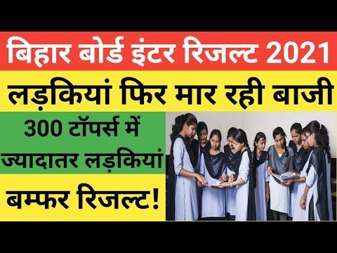BSEB 12th Result 2021 : लड़कियां फिर मार रही है बाजी 300 टॉपर्स में ज्यादातर लड़कियां