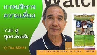 """การบริหารความเสี่ยง บทเรียนจาก Y2K สู่ควอนตัม - โดย """"ขวัญชัย หลำอุบล"""" - 1st Q-Thai SEM 2018 (4/4)"""