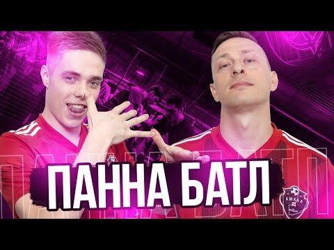 ЧУЖОЙ VS СИБСКАНА ⚽ САМЫЙ СЛОЖНЫЙ ПАННА БАТЛ. Футбол 1 на 1 с игроками Амкала