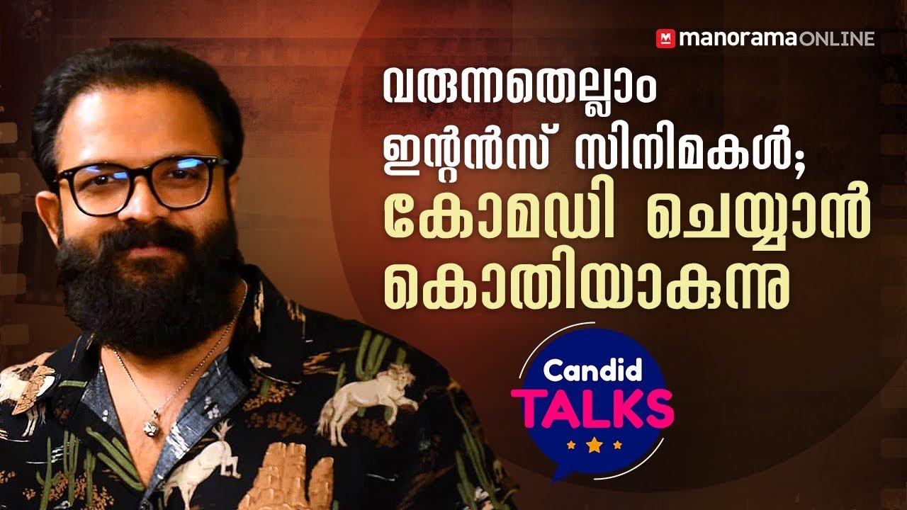 Download വരുന്നതെല്ലാം ഇന്റൻസ് സിനിമകൾ; കോമഡി ചെയ്യാൻ കൊതിയാകുന്നു   Jayasurya Interview