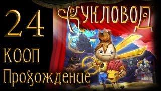 Кукловод / Puppeteer - Прохождение - Кооператив [#24] на русском