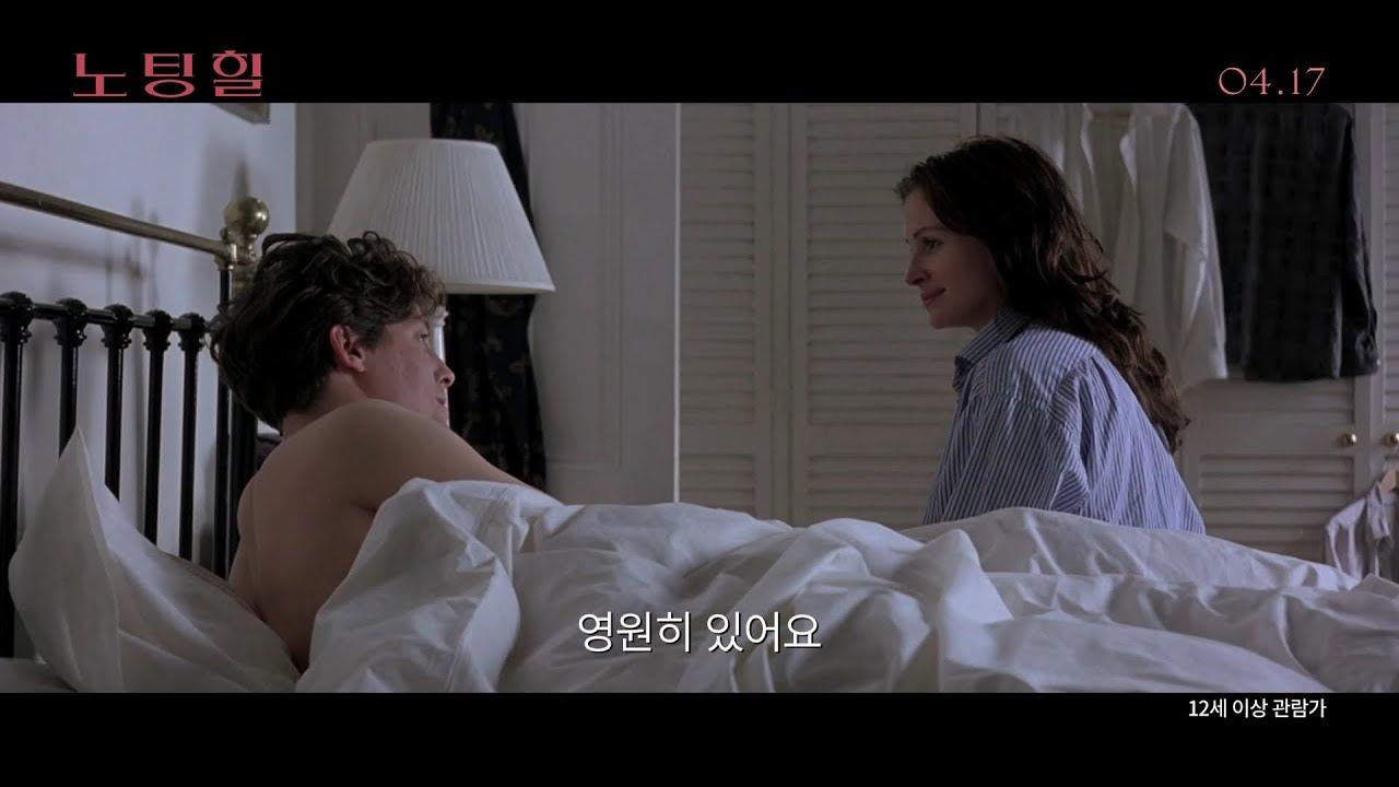 [노팅 힐] 30초 예고편