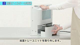 加湿セラミックファンヒーターお手入れ方法のご紹介:シャープ