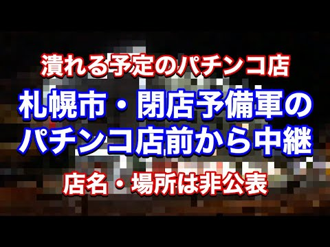 札幌 市 パチンコ 店 休業