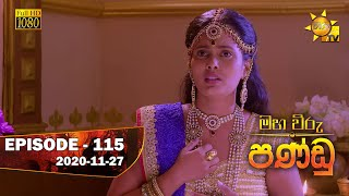Maha Viru Pandu | Episode 115 | 2020-11-27 Thumbnail