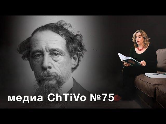 """Медиа ChTiVo 75. Чарльз Диккенс """"Рождественская песнь в прозе"""""""