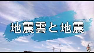 地震雲と地震 地震雲 検索動画 30