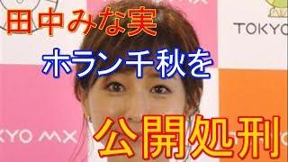 フリーアナウンサーの田中みな実(31)、タレントのホラン千秋(29...