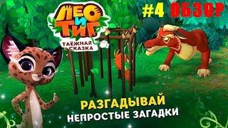 Лео и Тиг Таёжная Сказка #4 Спасение Лемингов и помощь Харзам Детское видео Ировой Мульт