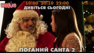 Поганий Санта 2. Трейлер