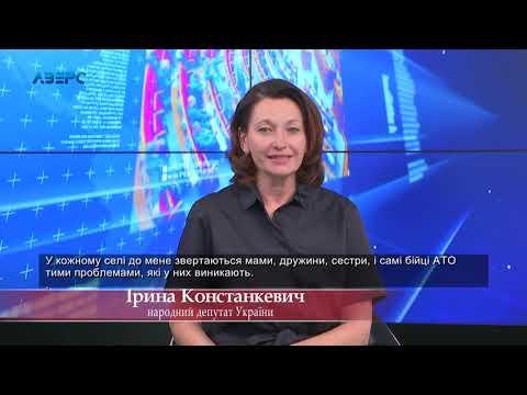 ТРК Аверс: Ірина Констанкевич посприяла виділенню землі для рідні загиблого АТОвця
