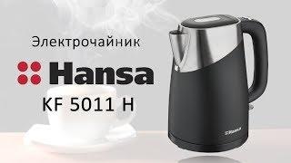 Электрочайник Hansa KF 5011 H - видео обзор