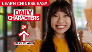 Daily Characters with Carly | 个 ge | ChinesePod