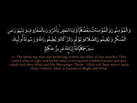 Surah Taubah | Sa'ad al Ghamdi  سورة التوبة |   سعد الغامدي