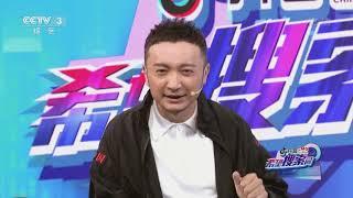 《希望搜索词》 20200417 随手健身| CCTV综艺