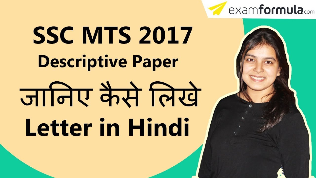 ssc mts descriptive paper hindi letter writing tips for ssc mts and cgl