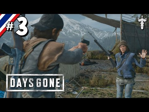 Days Gone #3 แหกค่ายยังไงให้เนียน