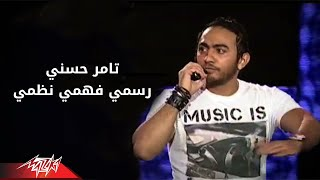 Rasmy Fahmy Nazmy - Tamer Hosny رسمى فهمى نظمى حفلة- تامر حسنى