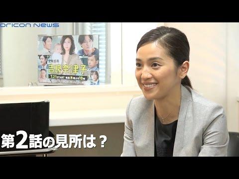 「出産後の職場復帰」中村アンなら、どうする? ドラマ『営業部長 吉良奈津子』キャストインタビュー