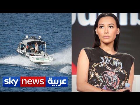 غموض حول اختفاء الممثلة الأميركية نايا ريفيرا بأحد بحيرات ولاية كاليفورنيا | منصات  - 18:59-2020 / 7 / 10