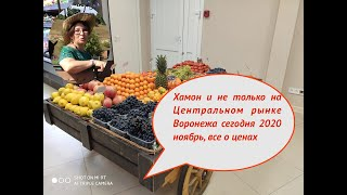 Обзор центрального рынка Воронежа с ценами
