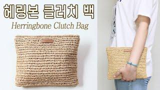 [코바늘가방] 헤링본 스티치 클러치 백 (Crochet…