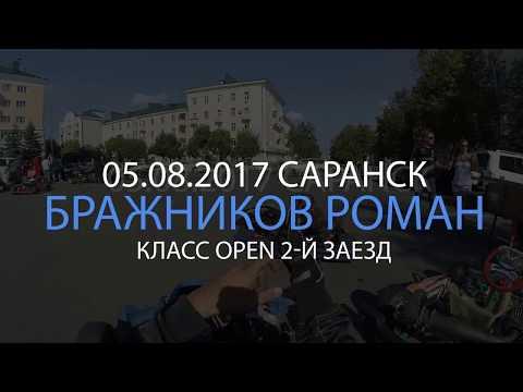 05.08.2017 Бражников Роман. Класс Open. Картинг Саратов Саранск