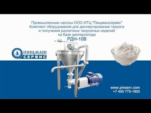 Диспергатор РДН-10В с бункером для диспергирования творога и получения творожных десертов