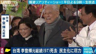 台湾の李登輝元総統(97)死去 民主化に尽力(20/07/30) - YouTube