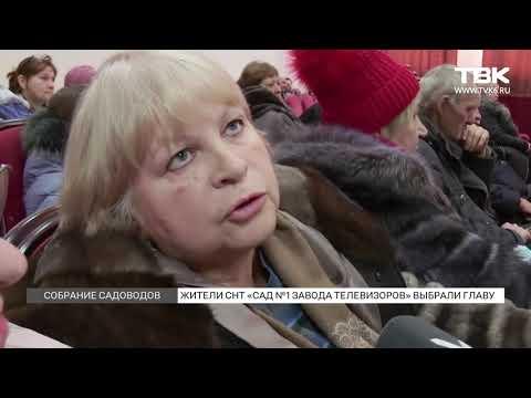 """Жители СНТ """"Сад №1 Завода Телевизоров"""" выбрали нового председателя"""