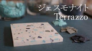 ジェスモナイトでテラゾ(人工大理石)テクスチャ Jemonite Terrazzo thumbnail
