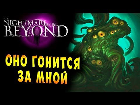 УЖАС ЗА СПИНОЙ Кошмар за гранью (The Nightmare  from Beyond) прохождение на русском #2
