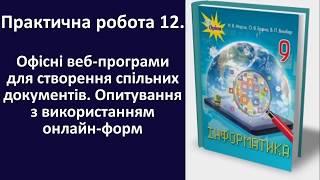 Практична робота 12. Офісні веб-програми для створення спільних документів | 9 клас | Морзе