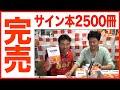 サイン付き自伝本2500冊 完売ありがとう!!「マックスむらい、村井智建を語る。」