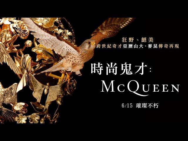 《時尚鬼才:McQueen》中文版官方預告|6/15 璀璨不朽