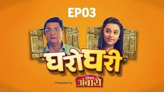 Gharoghari...Presented by Ambari | S01E03 Sadeteen Muhurtanpaiki Ek | Parn Pethe | Rajan Bhise