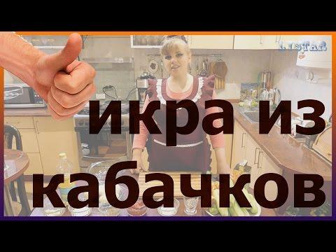 Икра овощная, рецепты с фото на : 419